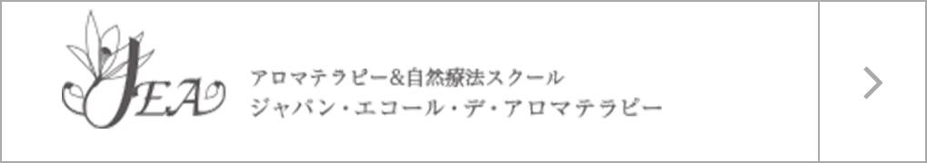 大阪梅田・京都四条のアロマ学校 ジャパン・エコール・デ・アロマテラピー公式サイト
