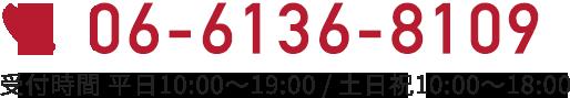 MLDトレーニングセンターへのお電話は06-6136-8109へ(受付時間 平日10:00〜19:00 / 土日祝10:00〜18:00)