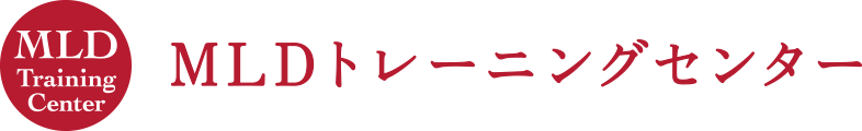 MLDトレーニングセンター 日本人初のボッダーアカデミー認定講師 ギル佳津江によるリンパドレナージの手技・効果・講座