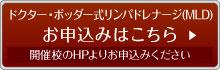 ジャパン・エコール・デ・アロマテラピー(JEA)MLD申込みフォーム