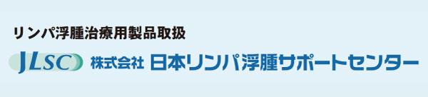 株式会社日本リンパ浮腫サポートセンター